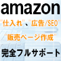 Amazon販売カタログの仕入から作成を完全サポート 仕入兼販売ページ作成代行サービス
