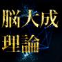 増田勝利『脳大成理論 28日プログラム』