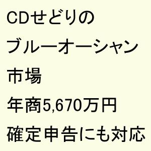 CDせどりのブルーオーシャン市場を発掘して年商5,670万円を達成した手法を公開!せどりの確定申告にも対応!!