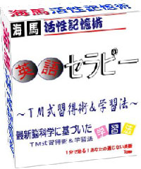 英語セラピー中級ダウンロード版