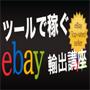 ebay(大量出品、在庫管理)次世代ツール「ebayマックスX」