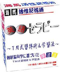 英語セラピーセットSDカード版