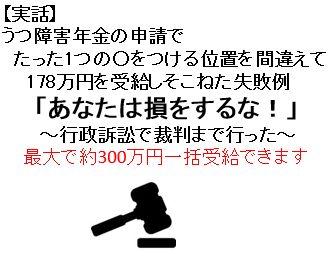 【実話】うつ障害年金の申請でたった1つの○をつける位置を間違えて178万円を受給しそこねた例