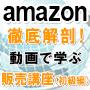 「いまから始める」Amazon初心者から成功の道へ