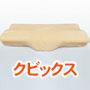 いびき対策専用枕【クビックス】