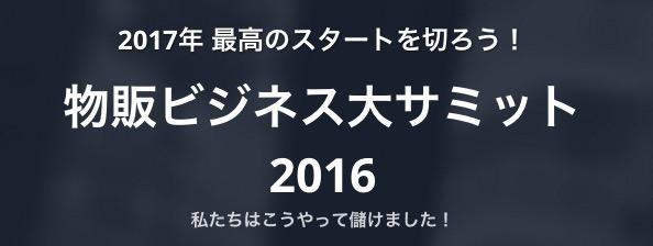 物販ビジネス大サミット 2016 LIVE配信 〜私たちはこうやって儲けました!〜