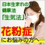 生気法 (花粉症)