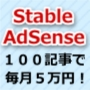 Stable AdSense (ステイブル・アドセンス)の画像