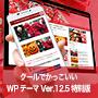 クールでかっこいいWordPressテーマ Ver.12.5 特別版