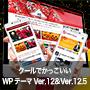 クールでかっこいいWordPressテーマ Ver.12&Ver.12.5 特別版