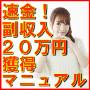 速金!副収入20万円獲得マニュアル