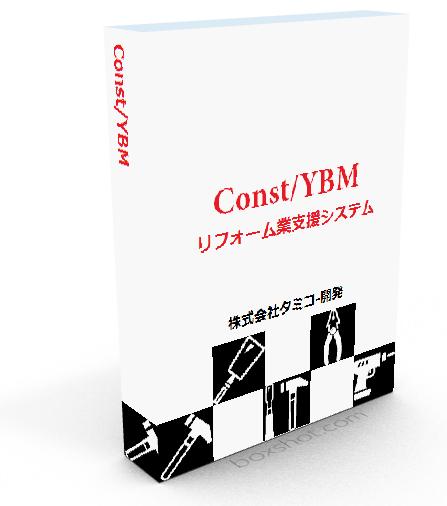 原価管理ソフト 「const 簡易版」