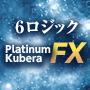 """""""プラチナクベーラFX(Platinum"""