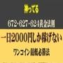 """"""" 神ってる""""672・627・624黄金法則   「 一日2000円しか稼げないワンコイン競艇必勝法」"""