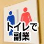 【トイレで副業!】お店のトイレで副業させてもらう方法。毎月5万円〜10万円を稼ぎ続けるためのプログラム!