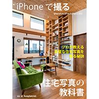 iPhoneで撮る住宅写真の教科書