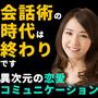 四次元コミュニケーション【4DC】