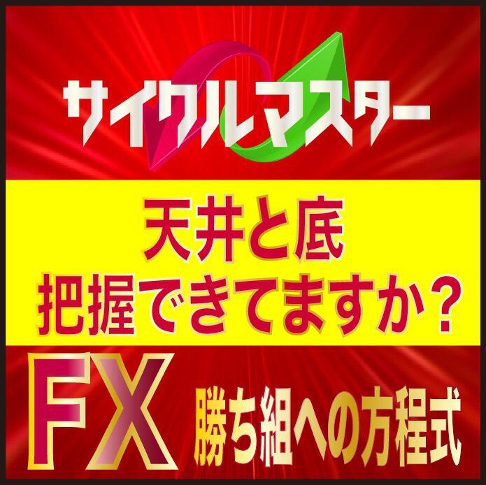 FX サイクル理論 – 天井と底を把握してみませんか?