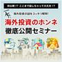 海外投資のホンネ徹底公開セミナー(東京)の画像