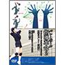 熊崎雅文のバレーボール指導革命2〜『リスクを減らしつつ得点する逆転の発想』弱者のバレー 攻撃編〜DVD【KUM0002】