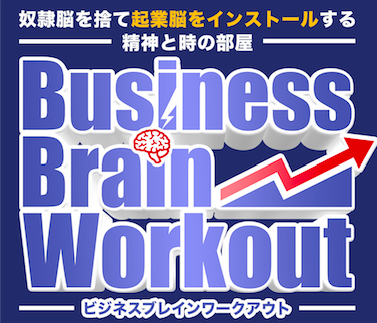 Business Brain Workout