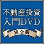桜木大洋の資産0から12億円の資産を築く!不動産投資入門DVD完全版