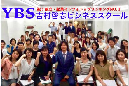 【YBS2】吉村ビジネススクール