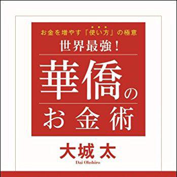 世界最強! 華僑のお金術 お金を増やす「使い方」の極意 単行本(ソフトカバー) 大城 太 (著)