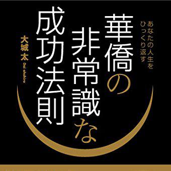 あなたの人生をひっくり返す 華僑の非常識な成功法則