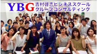 【YBG】吉村啓志ビジネス・グループコンサルティング