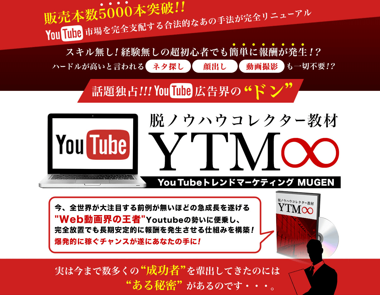 YTM∞(MUGEN) YouTube トレンドマーケティング∞(MUGEN)