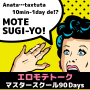木坂智康のエロモテトークマスタースクール90Days