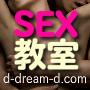 セックス教室 by DAYDREAM