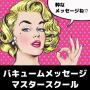 木坂智康のバキュームメッセージマスタースクール