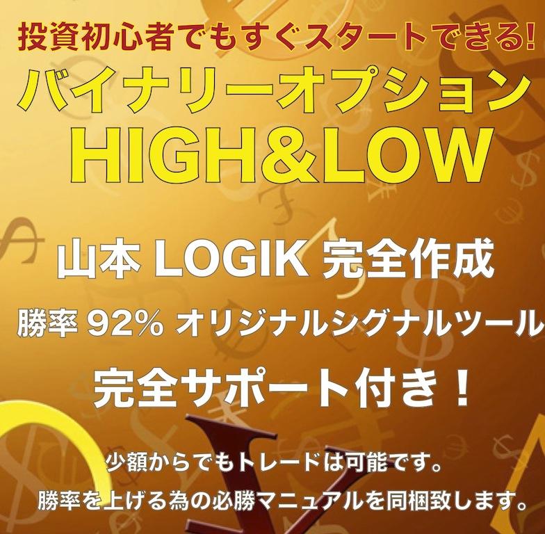 驚きの勝率92%を誇る!山本LOGIK バイナリーオプション HIGH&LOW 必勝マニュアル付き オリジナルシグナルツール