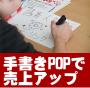 手書きPOP入門ガイド〜導入編2.0