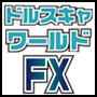 1分足ドル円専門【ドルスキャワールドFX】のレビュー