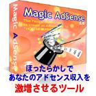 Magic AdSense 2.0-ほったらかしであなたのアドセンス収入を激増させるツール