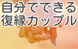30代カップル専用復縁コミュニケーションマニュアル〜自分でできる復縁カップル