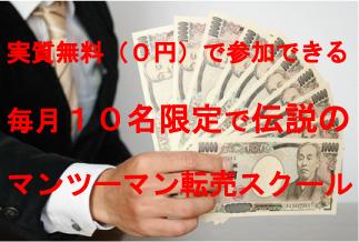 活動した初月から転売で毎月5万円以上を稼ぐリゾートセラースクール
