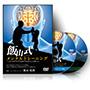 飯山式メンタルトレーニング〜いまどきの子のやる気を引き出す大人の接し方〜DVD