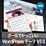 クールでかっこいいWordPressテーマ Ver.13