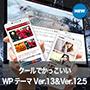 クールでかっこいいWordPressテーマ Ver.13&Ver.12.5特別版