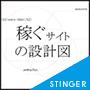 稼ぐサイトの設計図-STINGER公式ガイド
