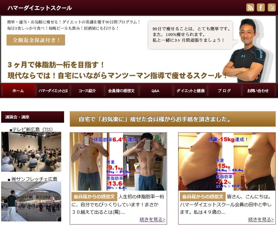 簡単・適当・お気楽に痩せる!40代からのダイエット塾!ハマーダイエットスクール(WEBコース)