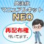 【再配布権付き】外注化マニュアルキットNEO
