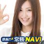 株式予想ソフト 鉄板!常勝NAVI