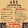 ABS【荒木達哉 ビジネス スクール】