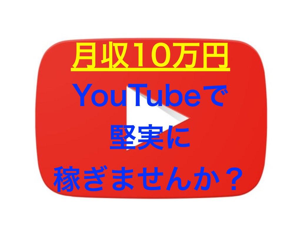 YouTubeで稼ぐ - 月収10万円特別キット