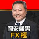FX歴38年の重鎮!岡安盛男のFX極